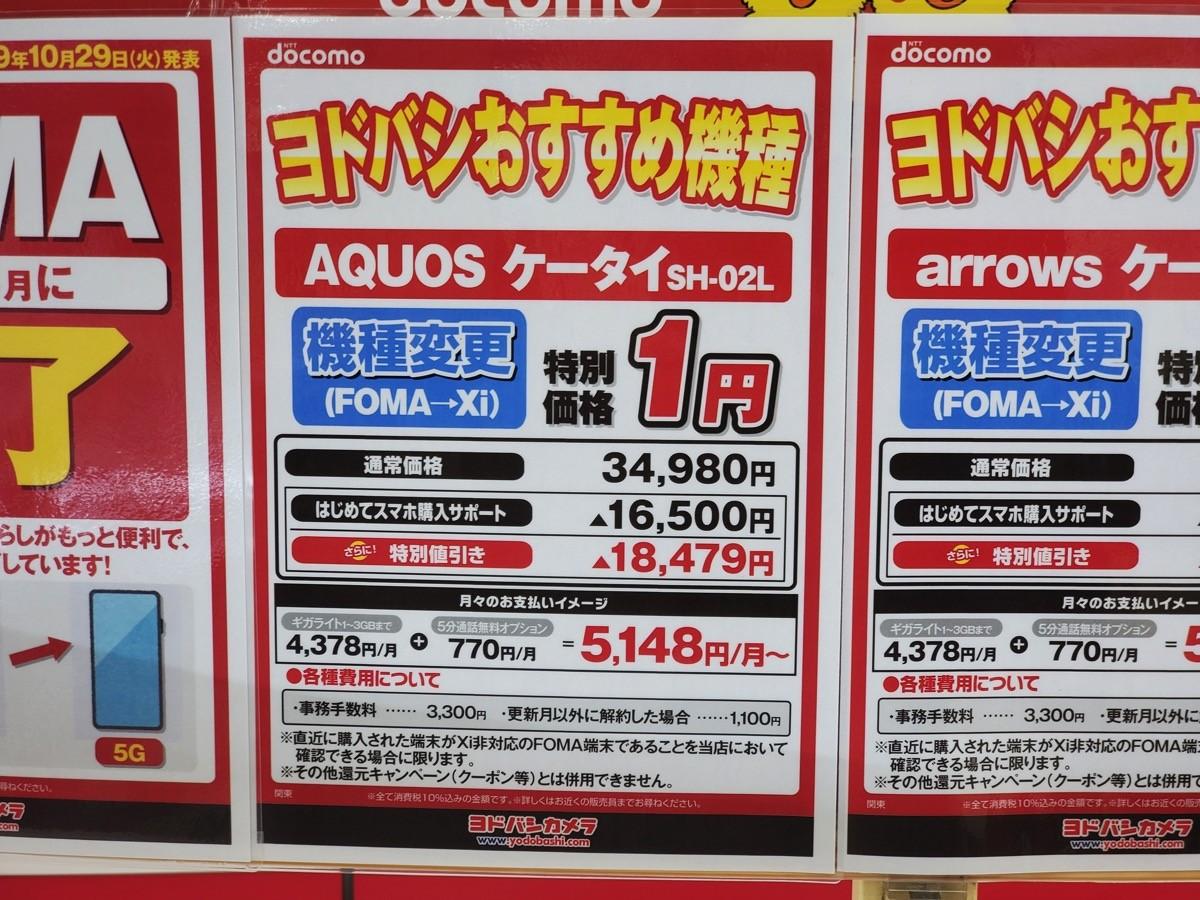 FOMAケータイ→4G LTEケータイに機種変更