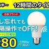 +Style、スマートLED電球が1,980円→580円・送料無料のタイムセール。12月23日(月)08:30開始
