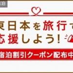 【楽天トラベル】長野県ふっこう割クーポンを追加配布。12月23日(月)から