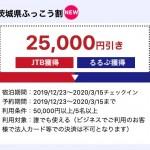 Yahoo!トラベルで茨城県ふっこう割クーポン配布