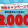 【ドコモ】ギガホ・ギガライト契約で全員に2,000ポイント還元