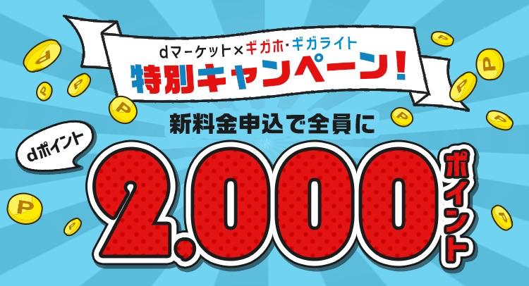 【必ずポイントがもらえる!】新料金ギガホ・ギガライトキャンペーン|dマーケット