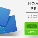 「Nomad SIM」最長90日間のプリペイド版、3GBが2,600円・10GBが3,400円