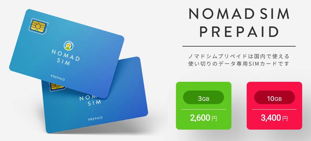 【公式】Nomad SIM Prepaid|国内で使えるプリペイドSIMカード