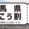 「群馬県ふっこう割」は12月26日発売、2020年1月6日〜3月15日が対象