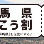 【じゃらん】群馬県全域の宿泊が1泊最大5,000円割引「ふっこう割」を20日(月)発売