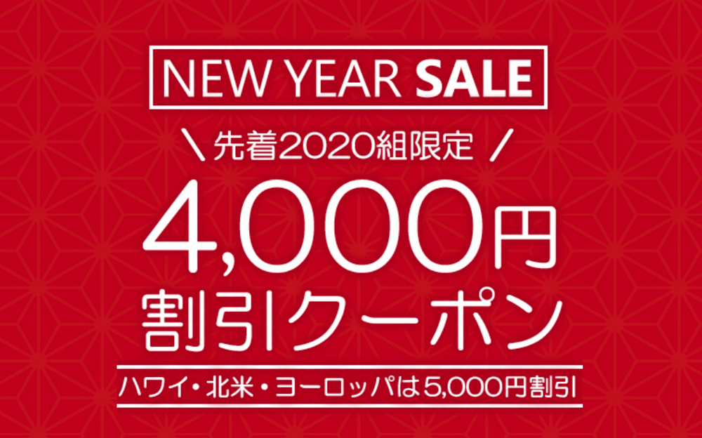 【先着2020組限定】NEW YEAR SALE 4,000円割引クーポン|Surprice!【サプライス】旅をどこよりも多く、どこよりも安く。