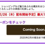 Yahoo!トラベル、神奈川県ふっこう割クーポンを12月26日(木)配布