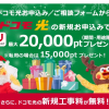 【ドコモ光】新規契約で20,000ポイント・転用で15,000ポイント還元。工事費無料