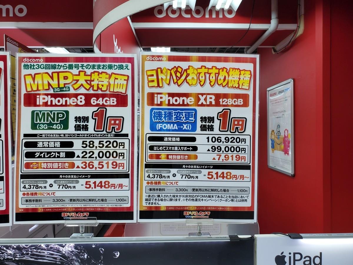 【ドコモ】iPhone XRが一括1円