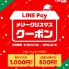 【最終日】LINE Pay残高0円でも使える500円引きクーポン、コンビニ・ドラッグストア・家電量販店で利用可