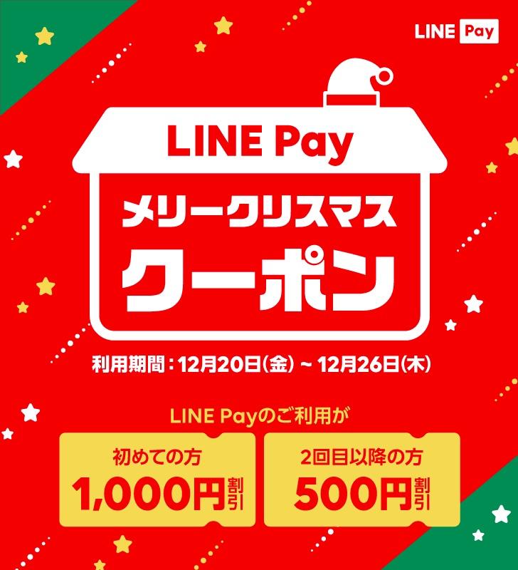 LINE Pay|メリークリスマスクーポン