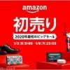Amazon初売りセール、2020年1月3日(金)9:00から。中身が見える福袋も
