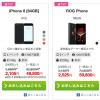 【IIJmio】iPhone 8中古美品を再入荷、税別49,800円