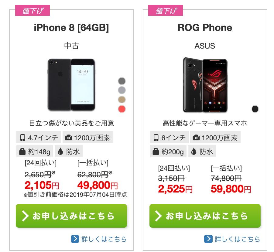 中古のiPhone 8 64GBモデルが再入荷