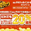 【間もなく終了】家電量販店でau PAYを使うと誰でも20%還元、1月13日(月)まで