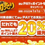 【au PAY】家電量販店で20%還元、auユーザー以外も対象のキャンペーン。1月1日〜13日