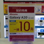 Galaxy A20が機種変更一括10円、旧プランやdocomo with継続ok。ビックカメラやヨドバシなど家電量販店