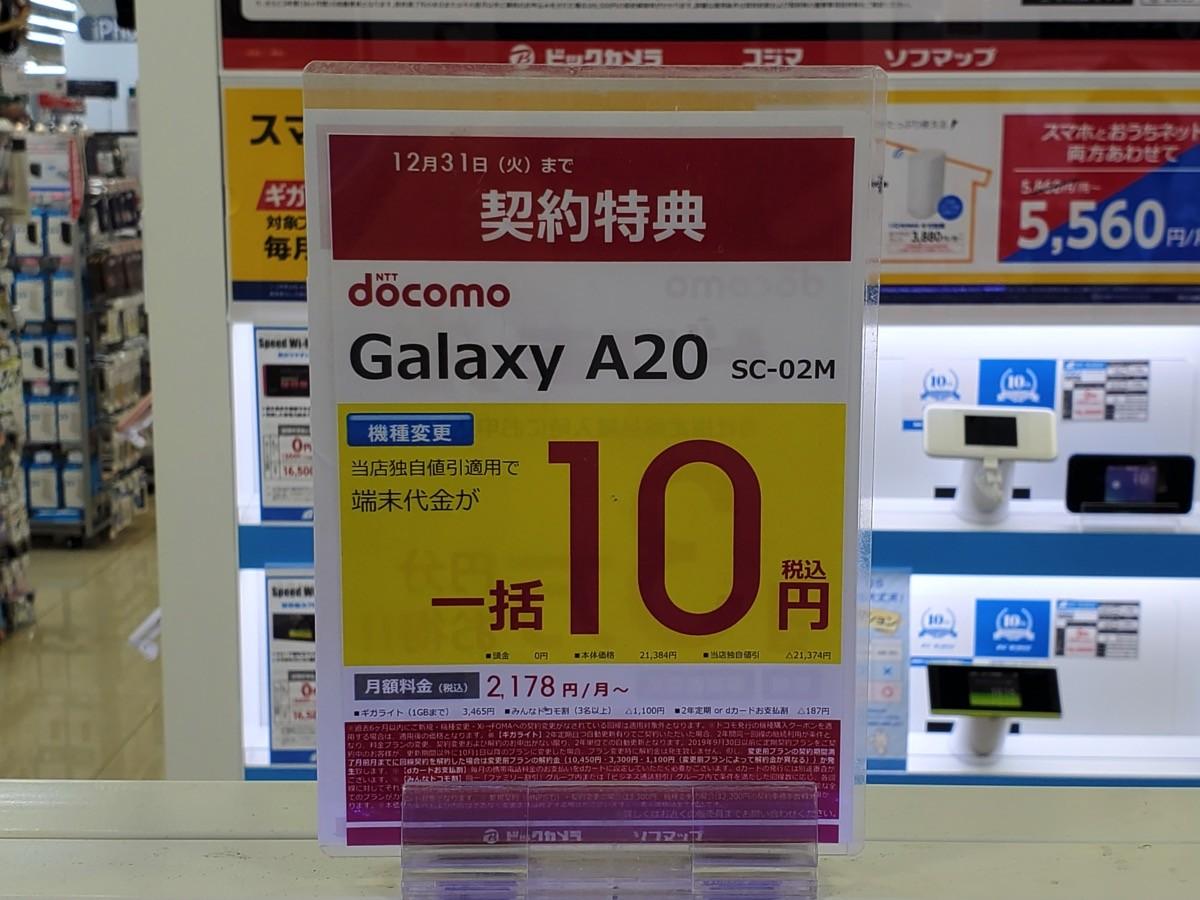 ビックカメラでGalaxy A20が機種変更でも一括10円に