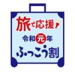 るるぶトラベル「東京都ふっこう割」クーポンを追加発行、航空券や東海道新幹線+ホテルを最大約80%割引