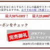 【Yahoo!トラベル】茨城・栃木・神奈川・長野県ふっこう割クーポン配布、群馬県は配布終了