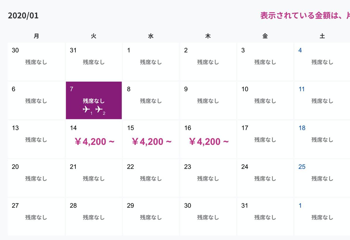 「0泊弾丸スペシャル」の設定日をカレンダーで確認可能