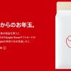 Appleが1月2日限定で初売り、最高24,000円分のApple Storeギフトカード