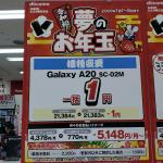 【ドコモ】Galaxy A20が機種変更一括1円。家電量販店で1月6日(月)まで延長