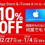 App Store & iTunesギフトカードが10%割引、ドコモオンラインショップ限定キャンペーン
