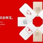 Appleが1月2日限定で初売り、iPhone・iPad・Mac・HomePod他で最大24,000円還元。福袋なし