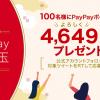 PayPay、抽選で100名に4,649円をプレゼントするお年玉キャンペーン。応募は1月3日まで