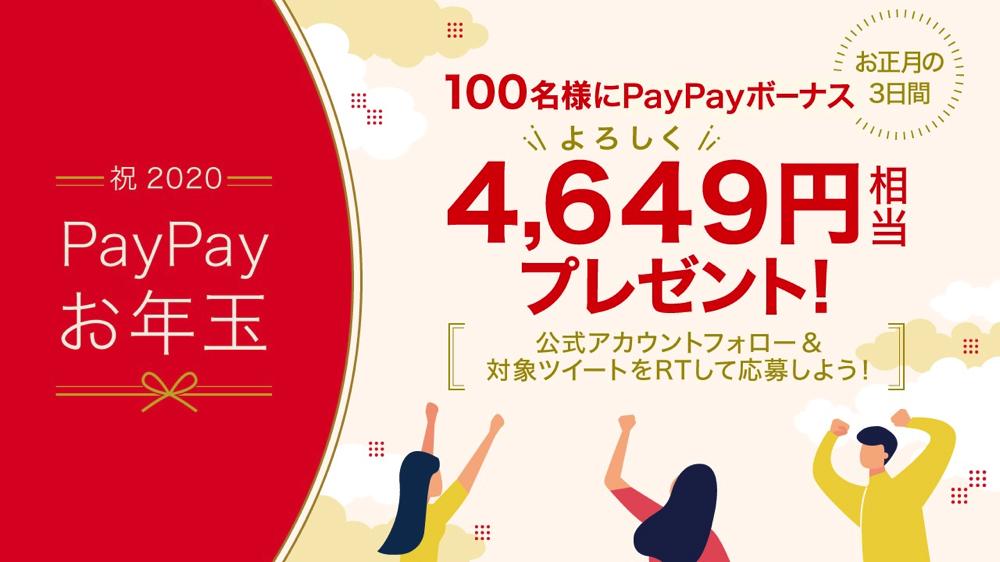 PayPayお年玉 - PayPay