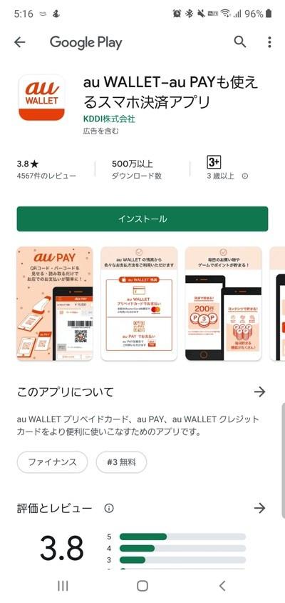 「au PAY」アプリをダウンロード