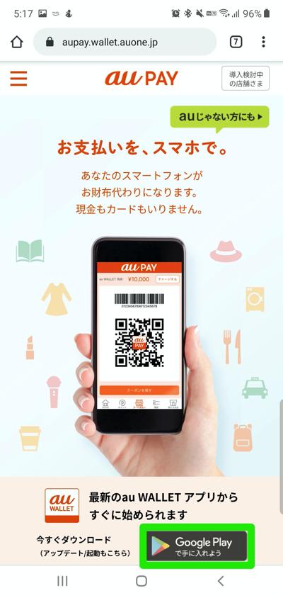 「au WALLET」アプリをダウンロード