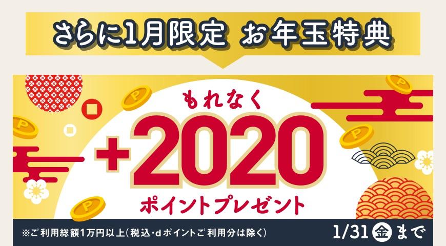 Amazonで「d払い」を10,000円以上使うと2,020ポイントプレゼント