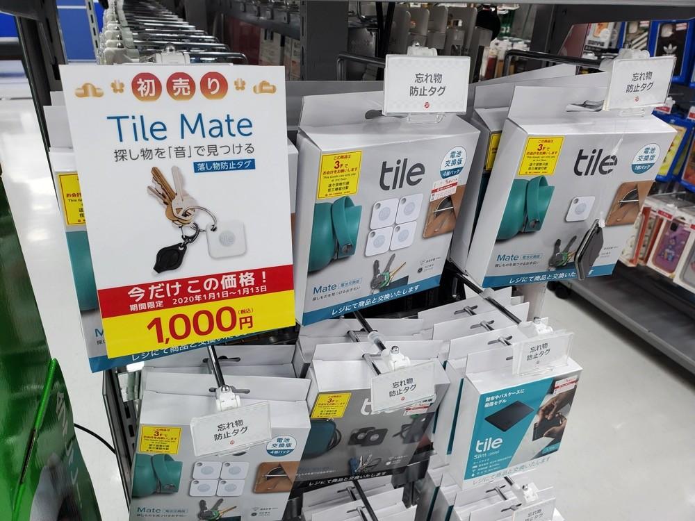 Tile Mate(電池交換版)が1,000円