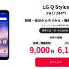 【間もなく終了】Y!mobile「LG Q Stylus」機種変更で9,000円の初売り特価、契約期間縛り・解除料なしの新プランへ変更可