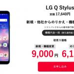 【最終日】Y!mobile「LG Q Stylus」が機種変更で9,000円、事務手数料・解除料なしで新プラン契約可