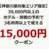 【Yahoo!トラベル】神奈川県ふっこう割クーポンで1.5万円割引が復活。「5のつく日」等で10%還元も