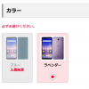 Y!mobile初売りで機種変更9,000円の「LG Q Stylus」一部カラーが在庫切れ・入荷未定に