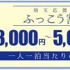 【じゃらん】埼玉県ふっこう割を1月20日(月)発売。1人でも割引ok