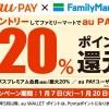 au以外も対象、ファミマ×au PAYで最大20%還元、1月7日〜1月20日
