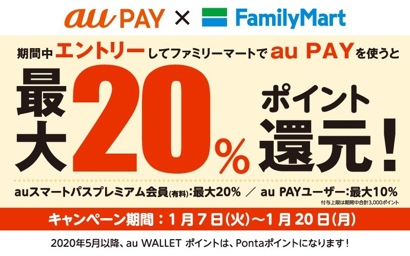 au PAY×ファミリーマート 最大20%ポイント還元キャンペーン