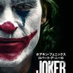 映画「ジョーカー」Prime Videoで配信開始、ブルーレイ版は750円割引クーポンも