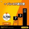 東京・大阪・札幌からバンコクが片道3,700円から、ノックスクートが3日間限定セール