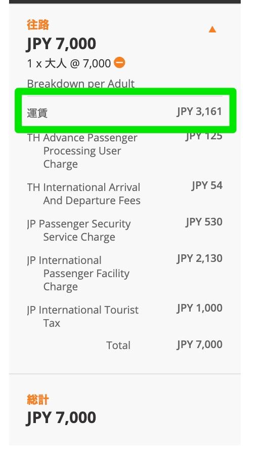セール2日目は7,000円台(運賃は3,000円台)