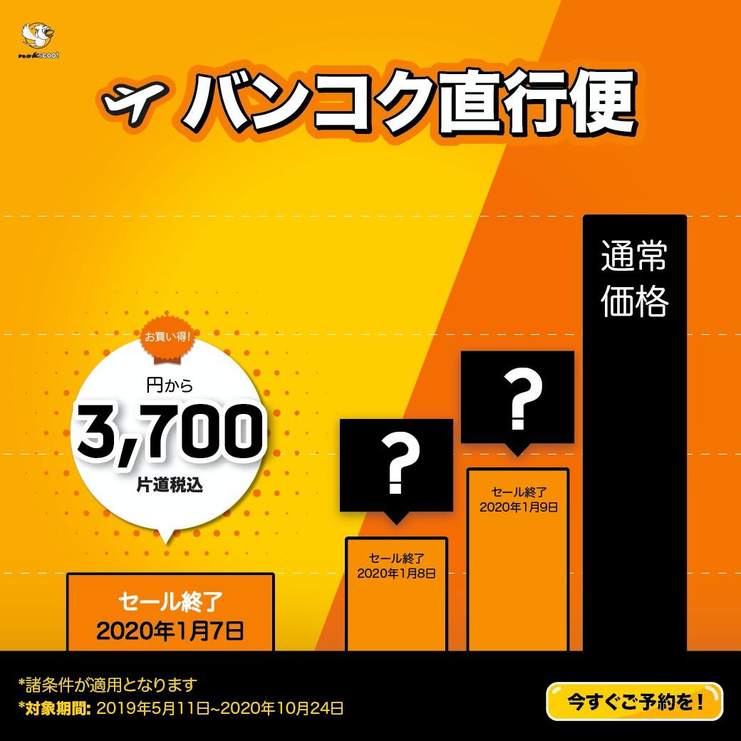 ノックスクート、東京・大阪・札幌からバンコクが片道3,700円から、3日間限定セール
