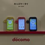 【ドコモ】キッズケータイSH-03Mを1月17日(金)発売、直販価格14,256円