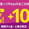Peachの航空券を「d払い」で最大10%還元、ドコモ以外も対象のキャンペーン