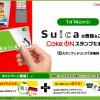 「Coke ON」がSuica対応、アプリ起動せずにSuica決済でスタンプ獲得可能に
